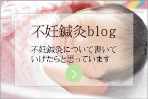 不妊鍼灸ブログ