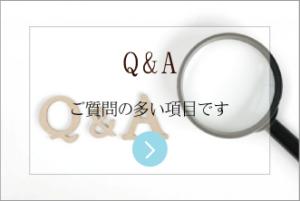 妊活Q&A